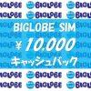【2017年最新】BIGLOBE SIM(ビッグローブスマホ) 1万円キャッシュバック・キャンペーン詳細