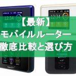 【2017年最新】無制限のモバイルルーター・ポケットWi-Fi おすすめ比較!最安値はどれ!?【WiMAX中心】