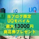 【2017年10月最新情報】最大13000円!UQモバイル・キャッシュバックキャンペーン情報