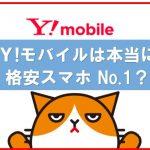 通話料コミコミなら実質最安値のY!mobile(ワイモバイル)でiPhone5sを契約したので詳しく解説