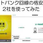 softbank(ソフトバンク)回線を使った格安SIM「b-mobile S 開幕SIM」と「U-mobile S」の比較