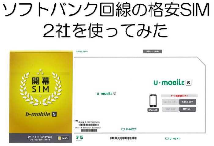 ソフトバンク回線格安SIM2社