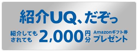 「紹介UQ、だぞっ」紹介してもされても2000円分Amazonギフト券プレゼントキャンペーン