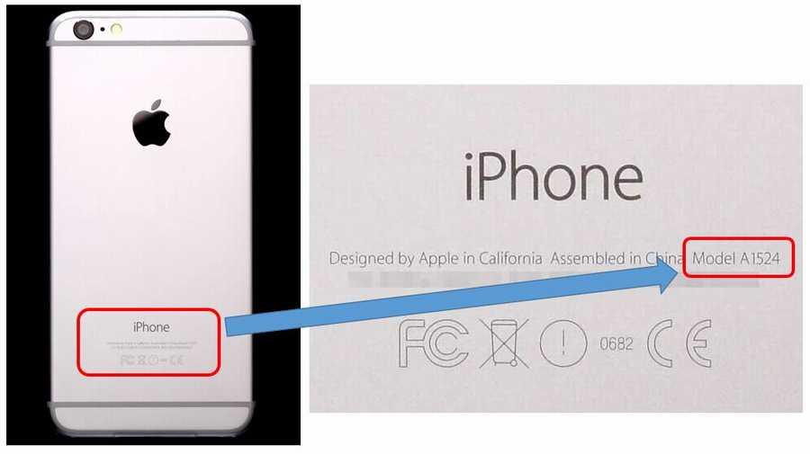 iPhone型番確認