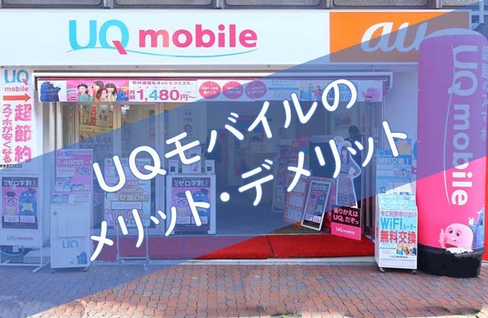 UQモバイル 店頭の写真