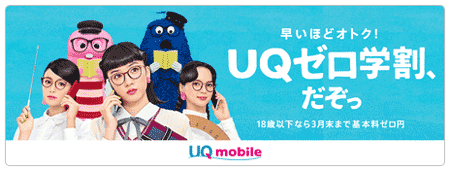 「UQゼロ学割、だぞっ」キャンペーン