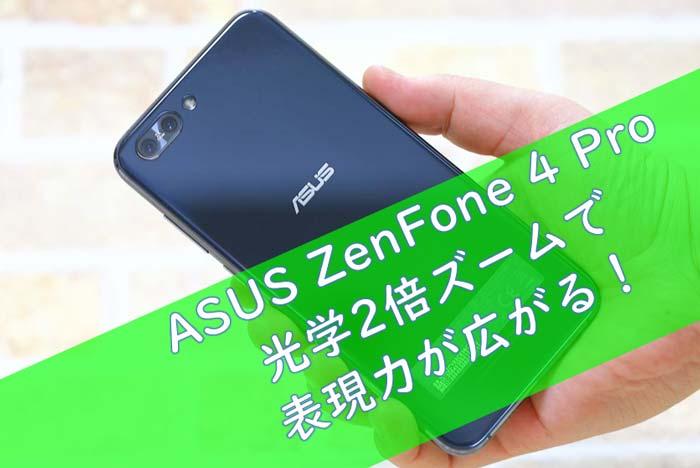 ZenFone4 Pro
